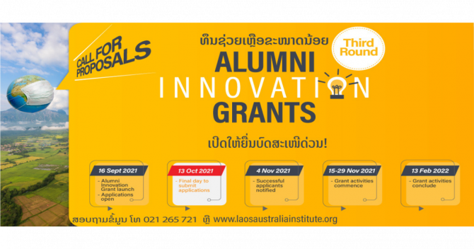 Applications are now open for round 3 of the Alumni Innovation Grants