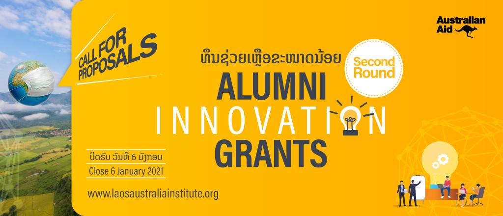 Alumni Innovation Grant – Second Round