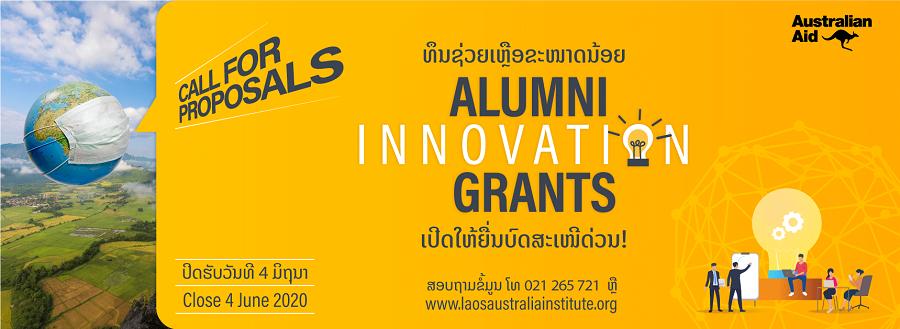 Alumni Innovation Grants